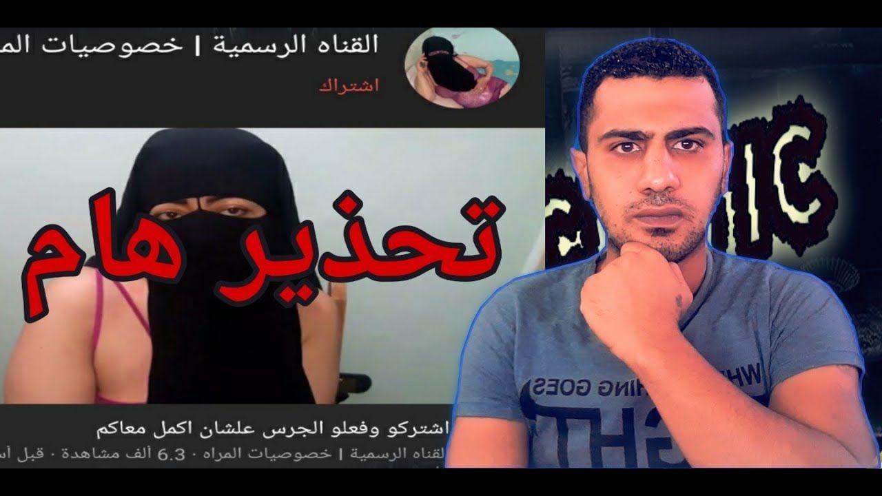 عودة قناة خصوصيات المرأة من جديد تحذير هام ناقد مصري Youtube Pandora Screenshot