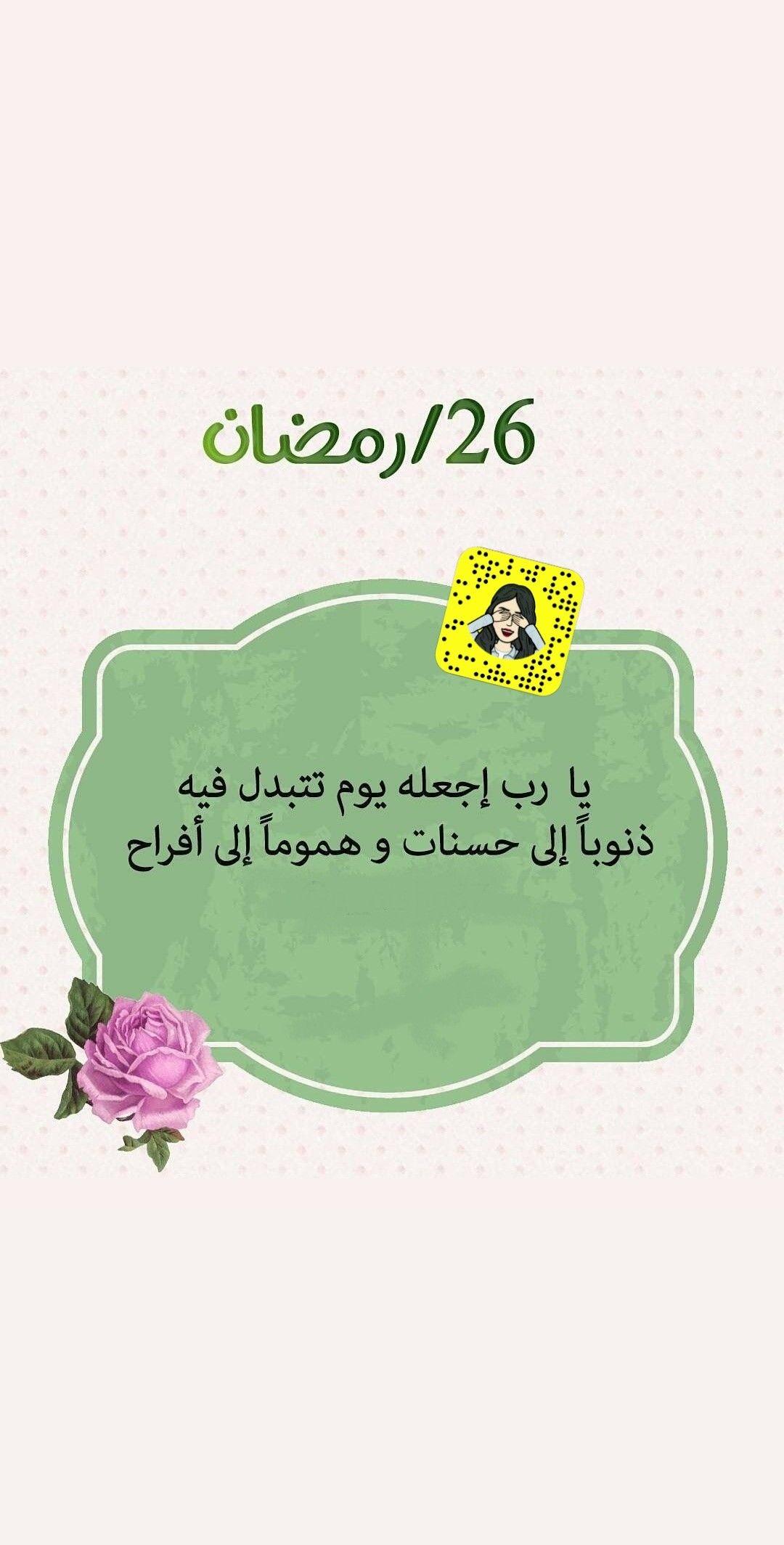 Pin By Heja Piro On القران الكريم Ramadan Quotes Ramadan Prayer Ramadan