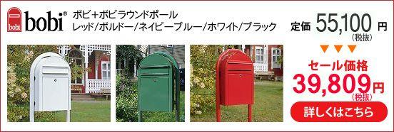 ボビ+ボビラウンドポール 定価57,855円→セール価格41,800円