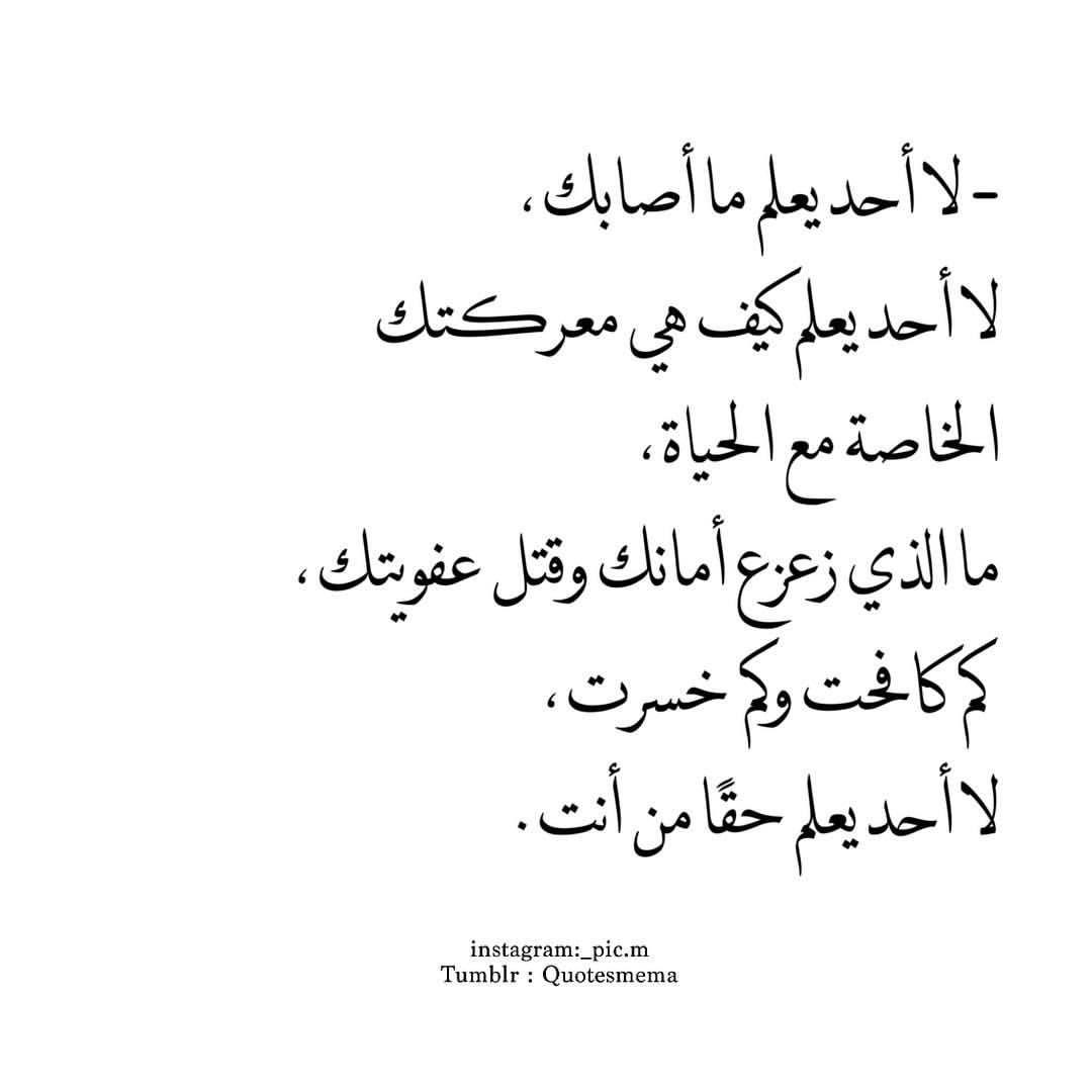 وش فيك ضايق خاطرك اشوف في عيونك كلام يخفي خفايا ناظرك يحكي معاناة الغرام اذا على ظروفي فلا يشغلني عن حبك ملا Words Quotes Pretty Quotes True Quotes