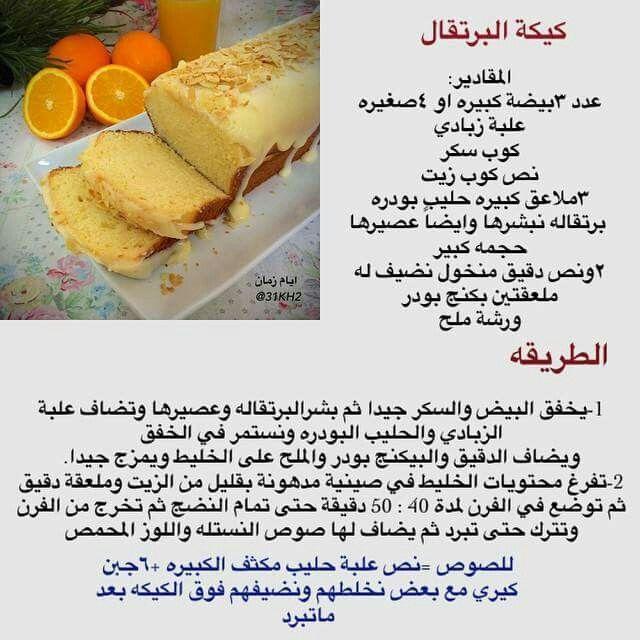 كيكة البرتقال Yummy Food Dessert Sweets Recipes Cooking Recipes Desserts