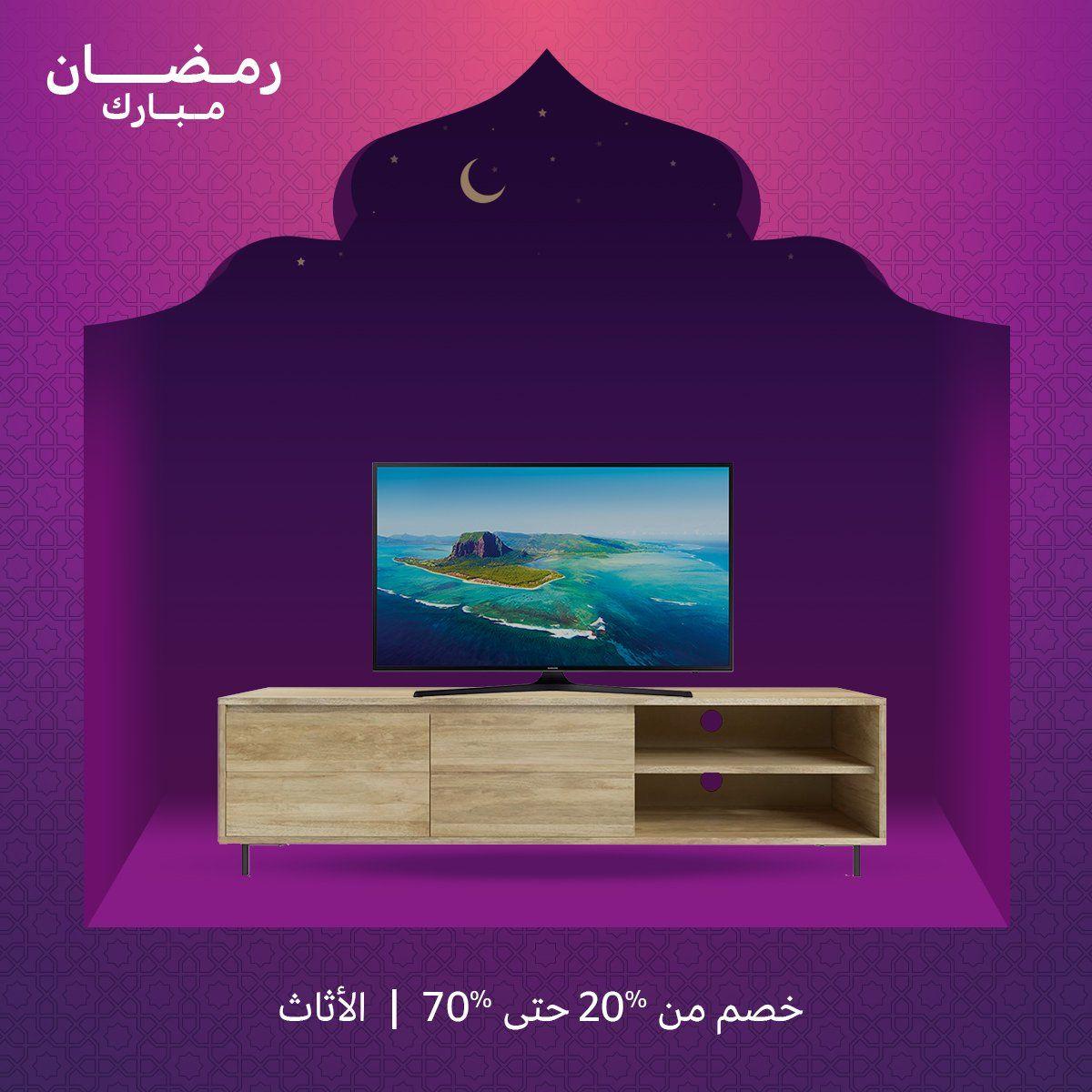رمضان مبارك عروضنا غير بشهر الخير تشكيلة أثاث عصري وعملي لمنزلك أحصل على خصم إضافي 10 مع كوبون Ramadan تسوق الآن Home Decor Decor Furniture