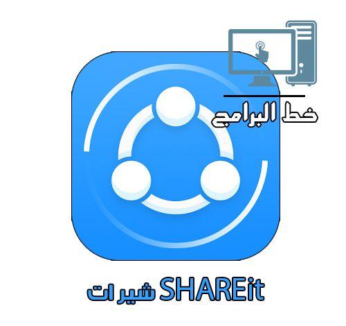 تحميل برنامج شيرت للكمبيوتر Shareit نحن في عصر السرعة الان عكس السنوات الماضية فالأشياء تتطور بشكل سريع ورهيب حتي Download Shareit Gaming Logos Nintendo Switch