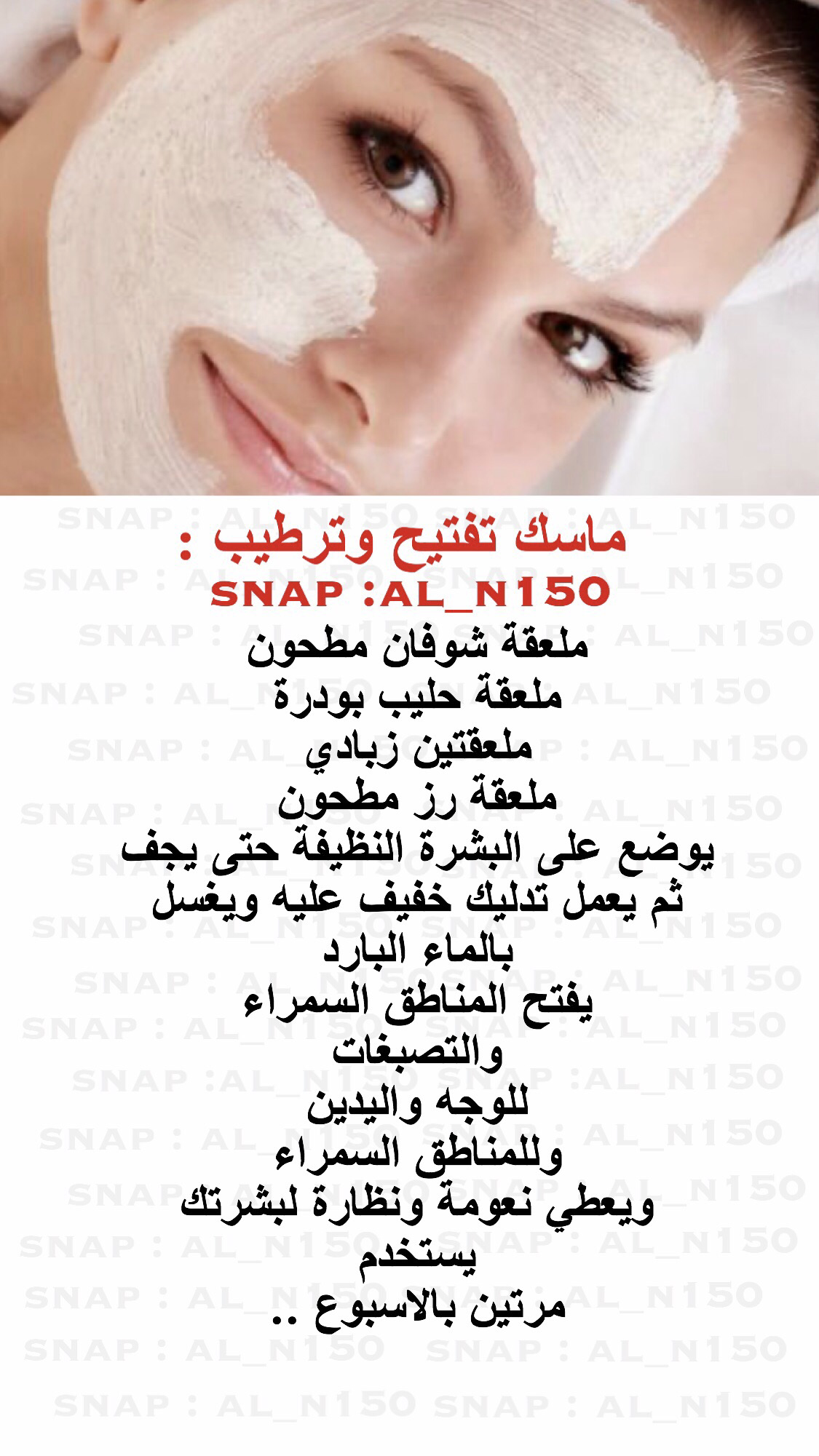 Pin By Ghadeer On عناية Beauty Skin Care Routine Skin Care Masks Skin Care Mask