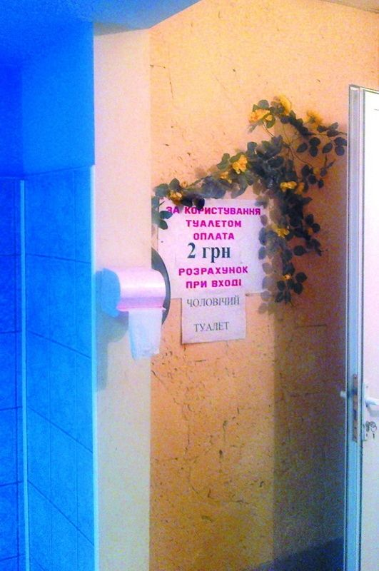 «День відкритих дверей» у туалеті на Стрийській. Від тутешнього сервісу можна влюритися… #WZ #Львів #Lviv #Новини #Леополіс  #туалети #автовокзал