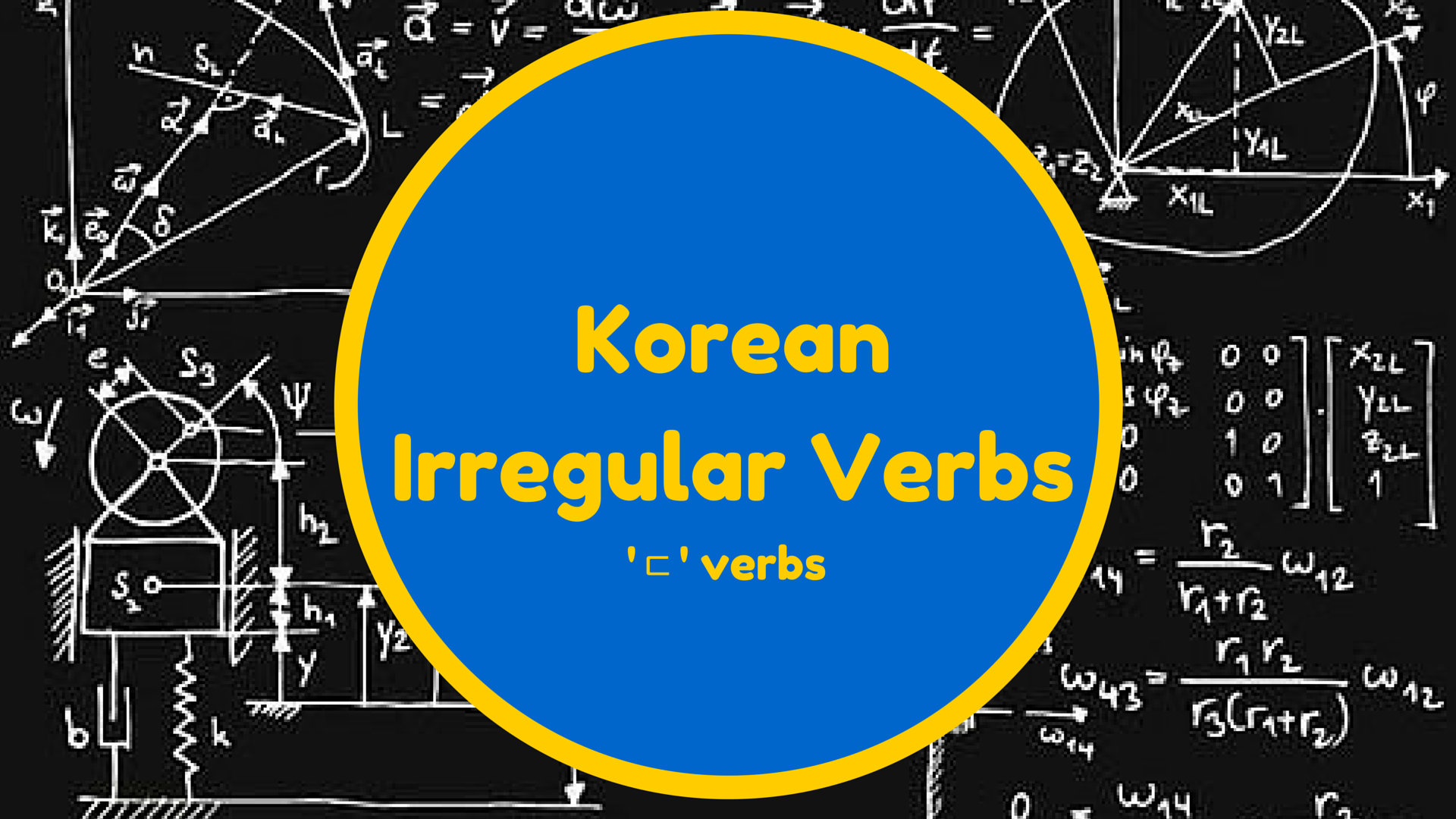 Another group of irregular verbs are the ㄷ irregular verbs. Like all previous groups it is named after the verb stems final consonant ㄷ.