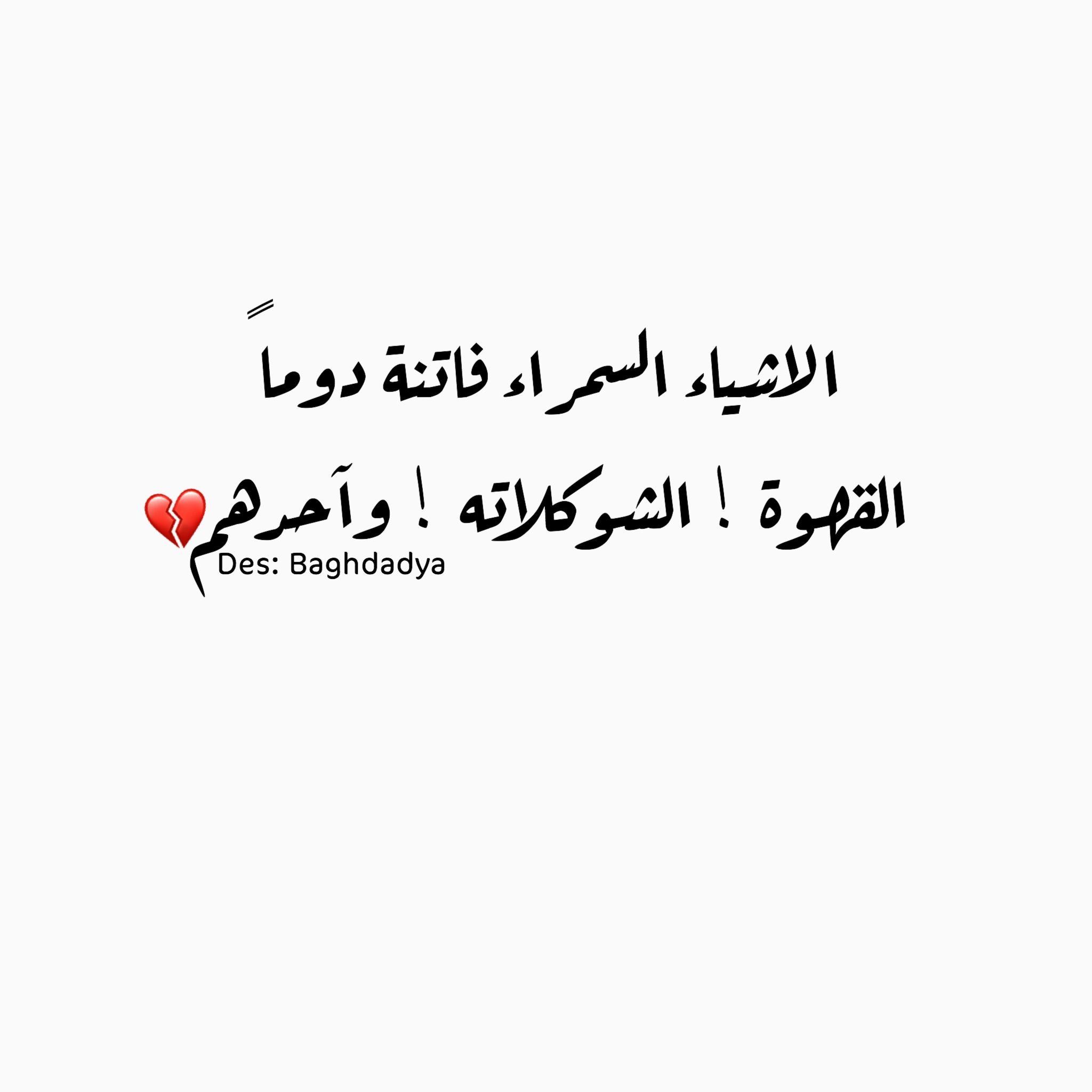 Pin By أمواج ساكنة On رمزيات Words Quotes Cool Words Calligraphy Quotes Love