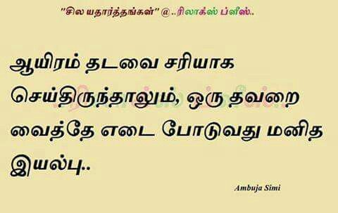 Reality Tamil Quotes Pinterest Quotes Life Quotes And Life
