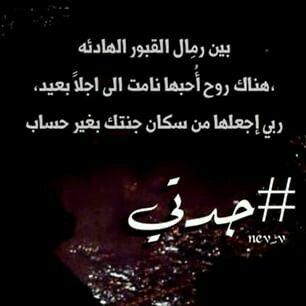 Pin By Danielle On قريبة جدا من القلب بعيد كل البعد عن العين جدتي Words Quotes Arabic Love Quotes