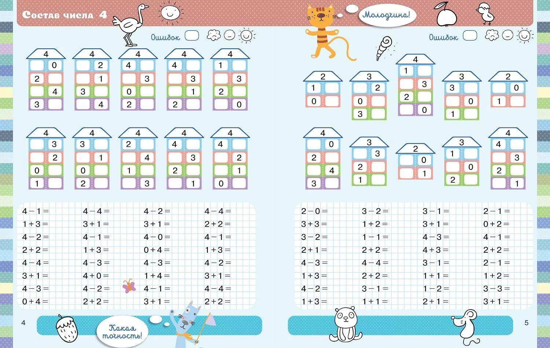 Решение задач на состав числа теория вероятности задачи решения онлайн