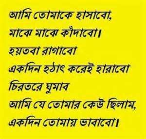 Sad Love Bangla Qu Share Quotes 4 You Bangla Quotes Pinterest
