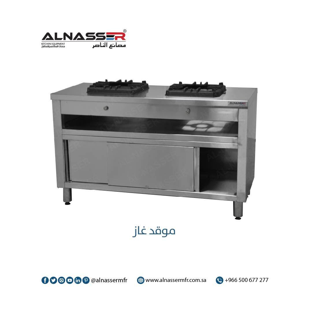 مصانع الناصر موقد غاز بدولاب Decor Home Decor Kitchen Appliances