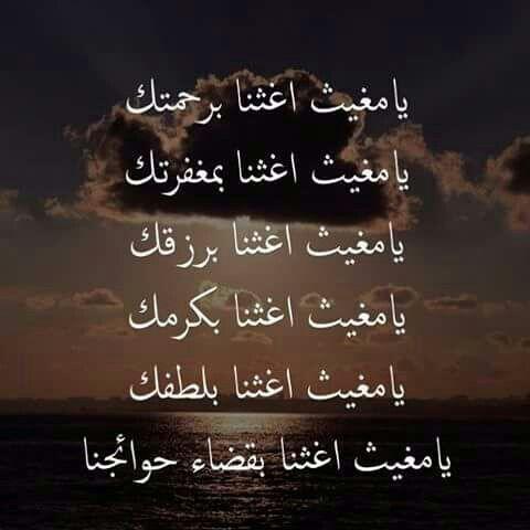 يا مغيث Arabic Calligraphy Words Calligraphy