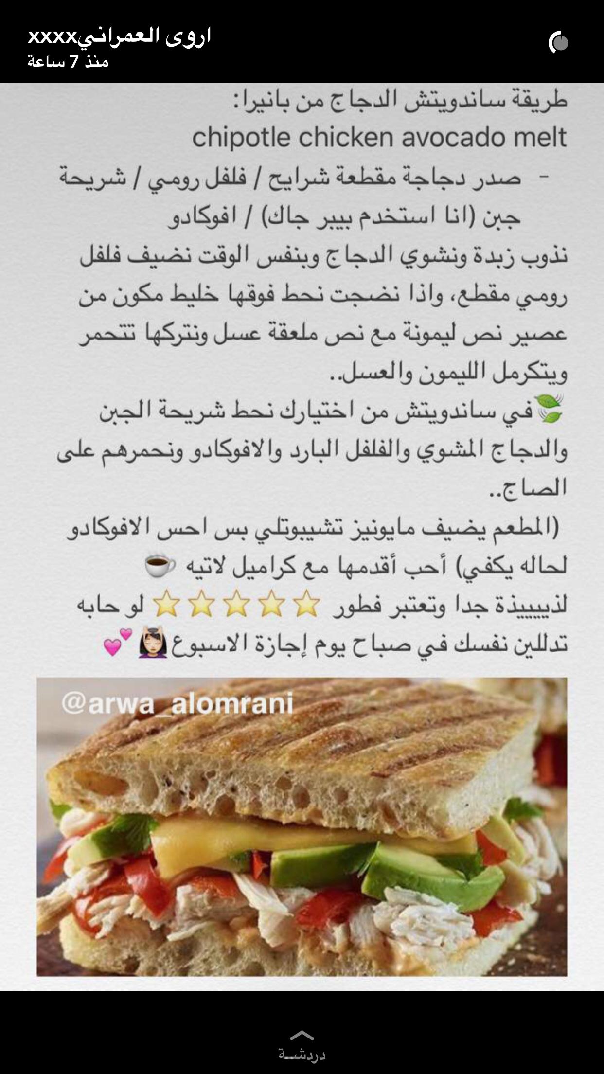 Pin By Mahooosh On كابتشرات الأكل Chicken Avocado Melt Cooking Chicken Avocado