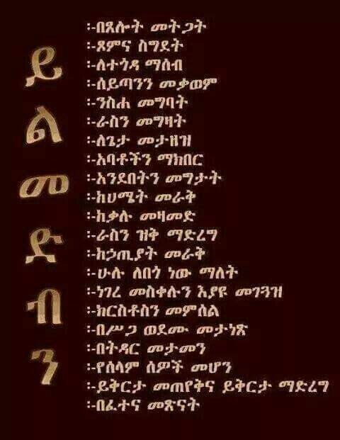 Advice Ethiopian Quotes Thank God Quotes Bible Facts