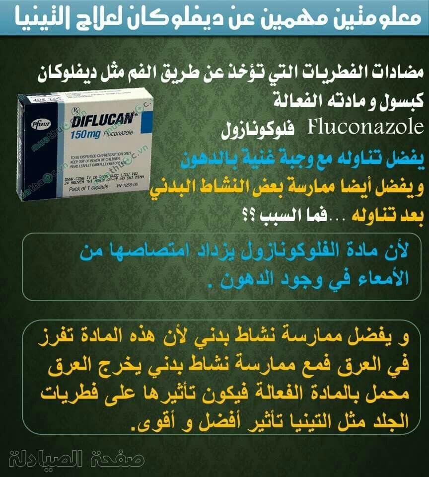 Pin By Asmaa Ibrahim On متعة العلم 3 Pharmacy Medicine Medical Information Pharmacy Humor