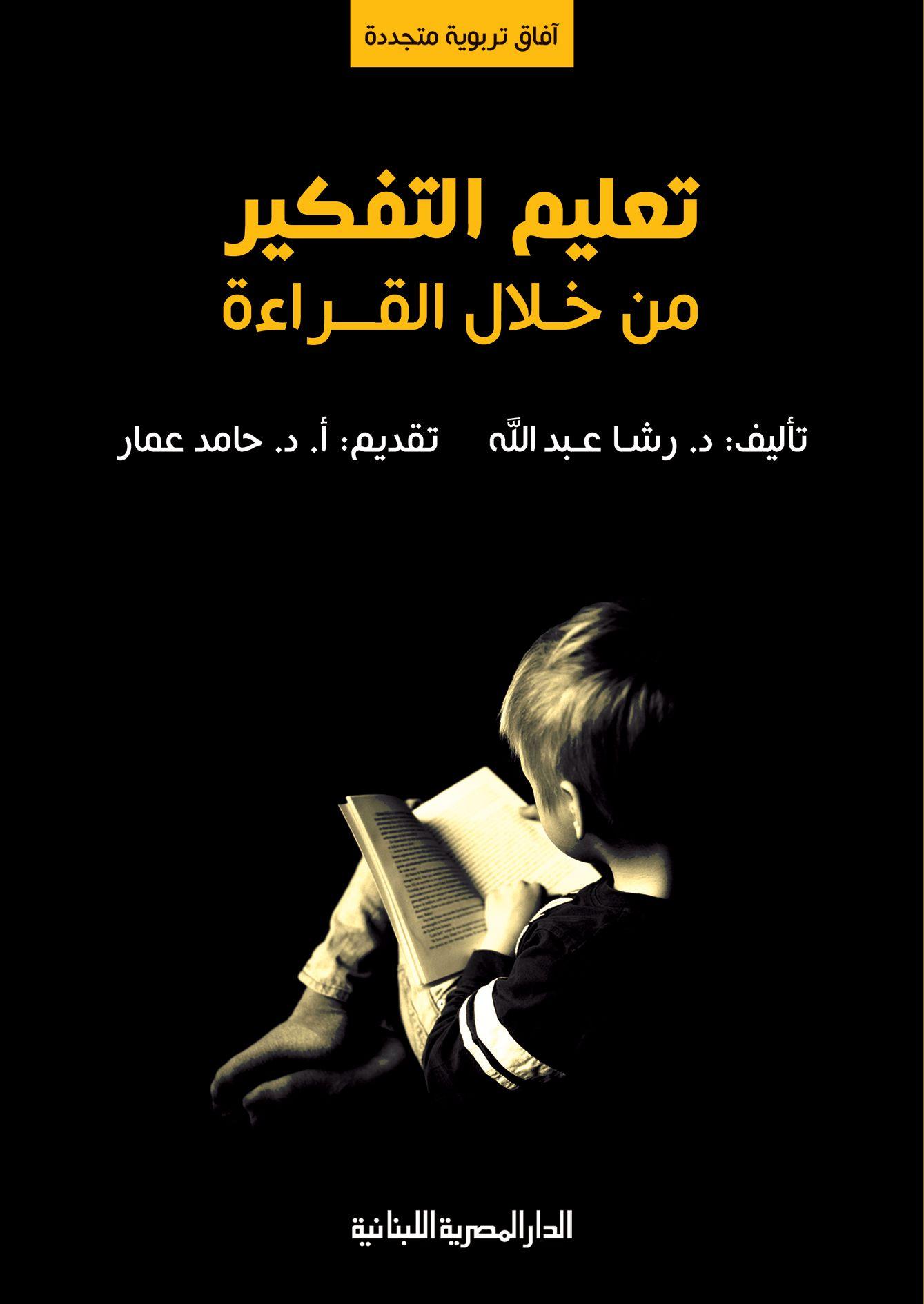 التفكير Recherche Google Arabic Books Ebooks Free Books Books To Read