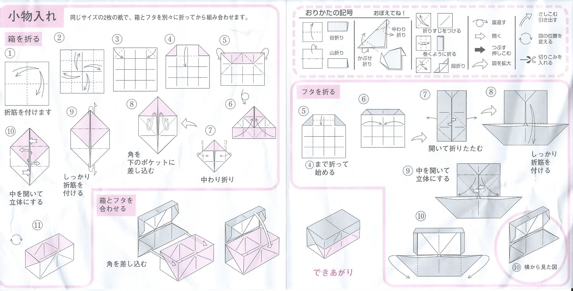 Origami Diagrams For Two Piece Box With Hinged Lid Origami Box Origami Origami Diagrams