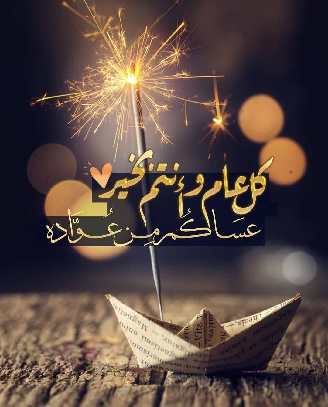 Pin By رغــــــد On عـيـد سعـيــد Eid Cards Ramadan Lantern Place Card Holders