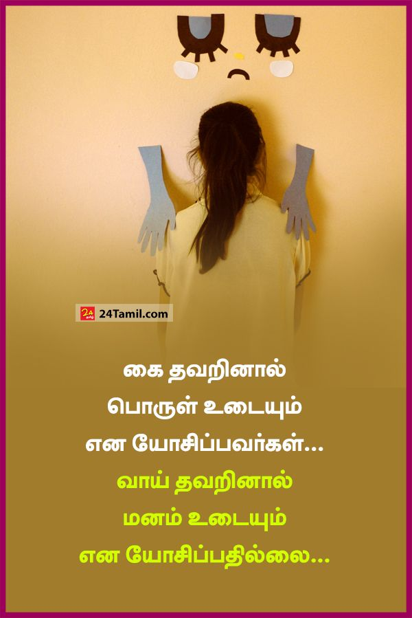 Tamil Whatsapp Status Reality quotes