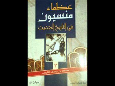 الشوكاني عظماء من بلاد الإسلام الشيخ محمد موسى الشريف Book Cover Books Cover