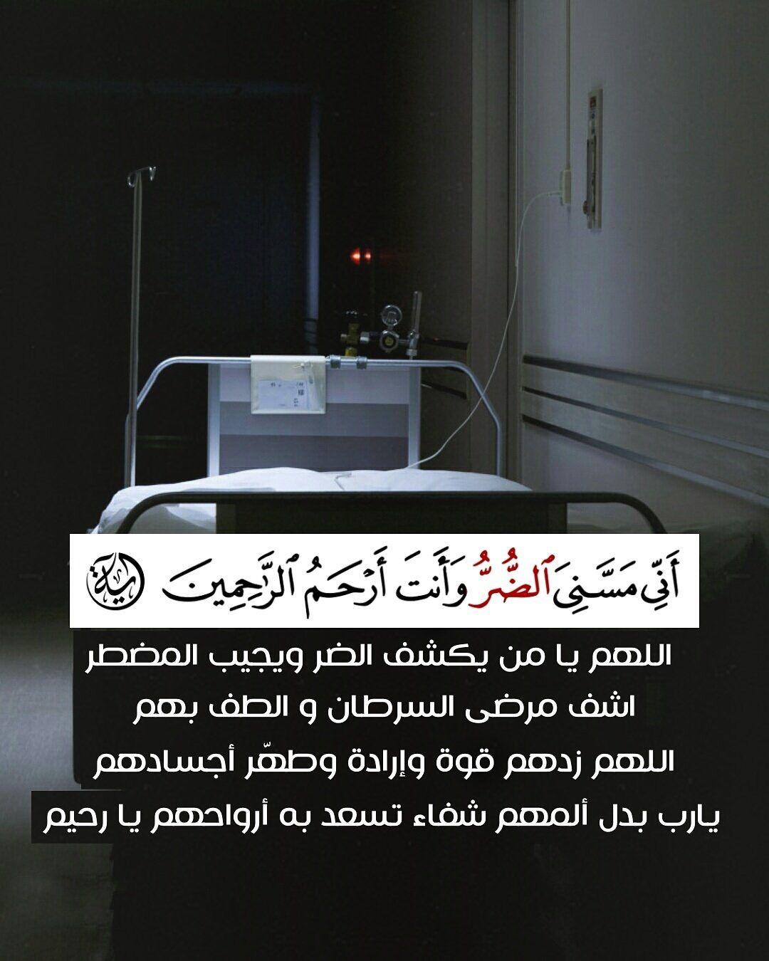 Pin By Ldisee Monarcho On تدبر القرآن Quran Verses Noble Quran Quran