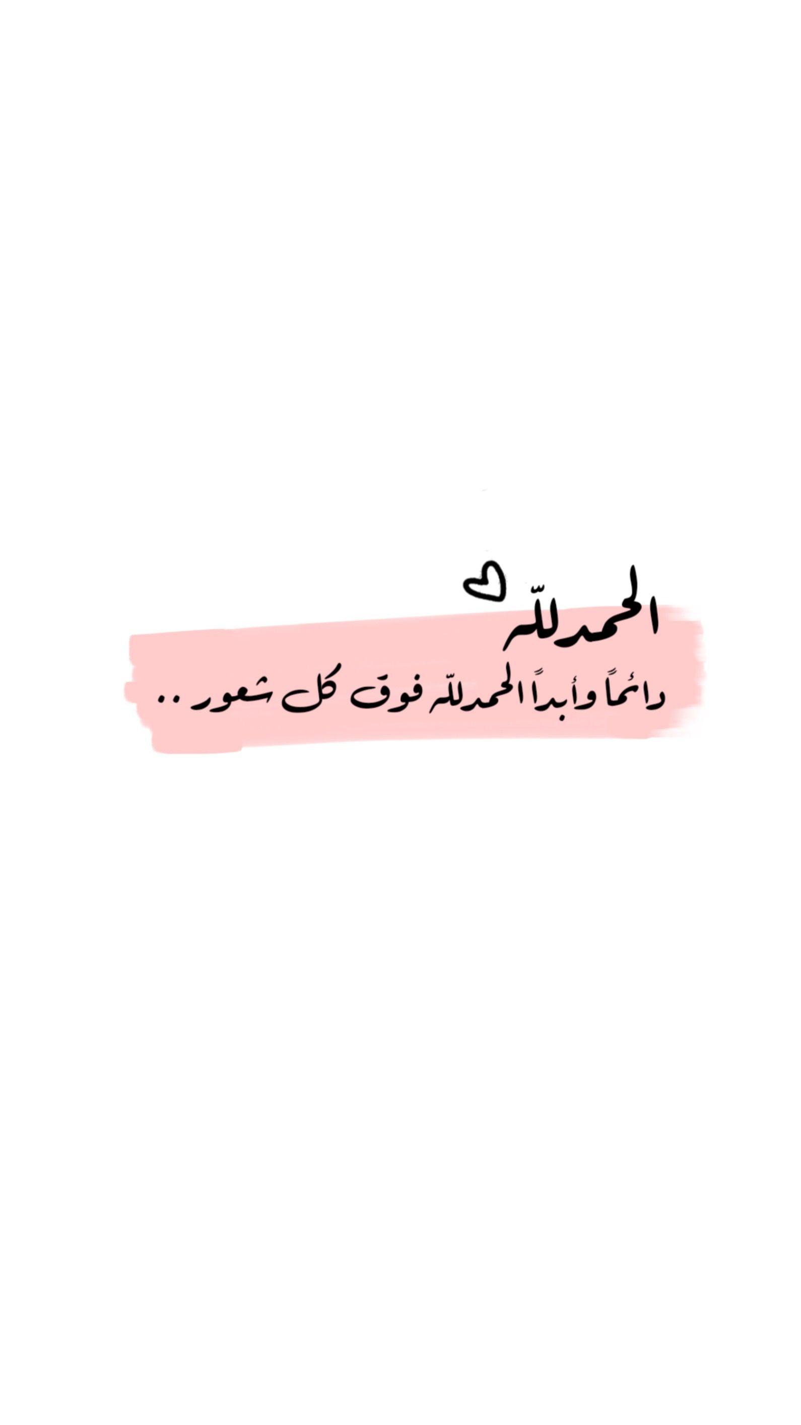الحمدلله Calligraphy Quotes Love Beautiful Quran Quotes Quotes For Book Lovers