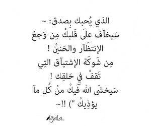 فقط من يحبك بصدق Words Arabic Words Sayings