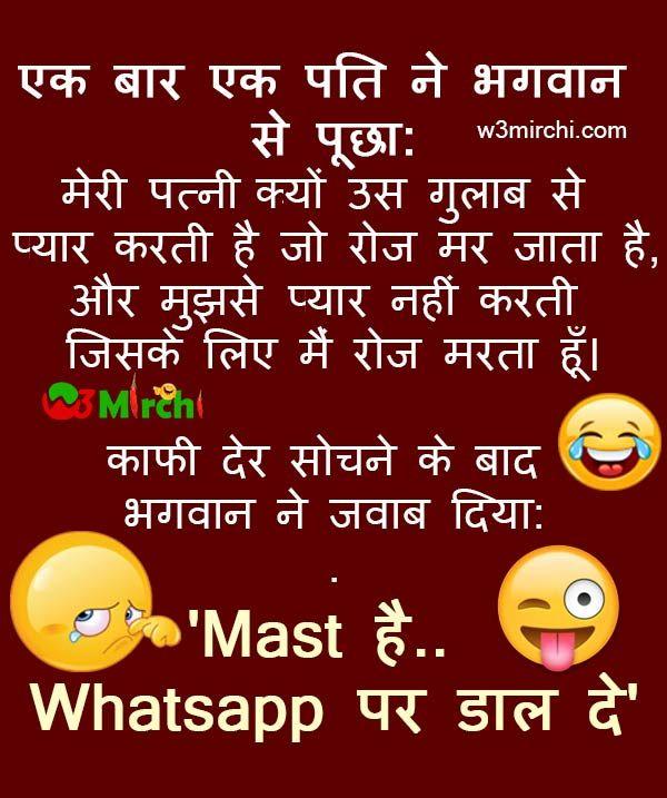 Whatsapp Joke In Hindi