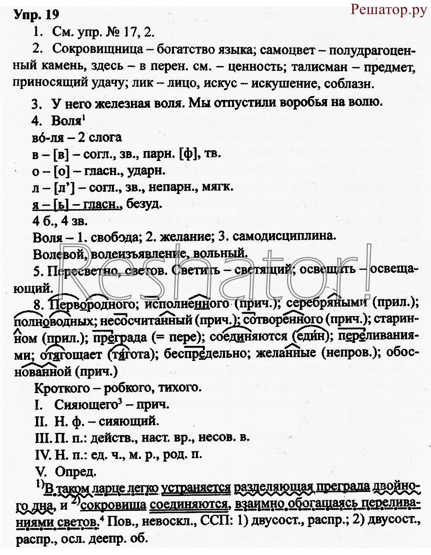 Решебник по русскому языку 11 класса втор д.э.розенталь и.б.голуб онлайн