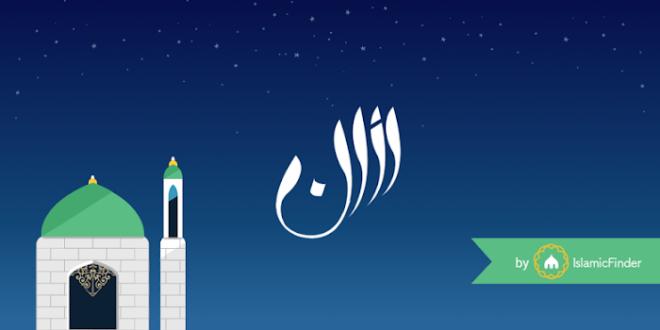 برنامج الاذان الرائع Athan Pro النسخة المدفوعة مجانا مقدمه من عالم شكوكو Ramadan Prayer Prayer Times Prayers