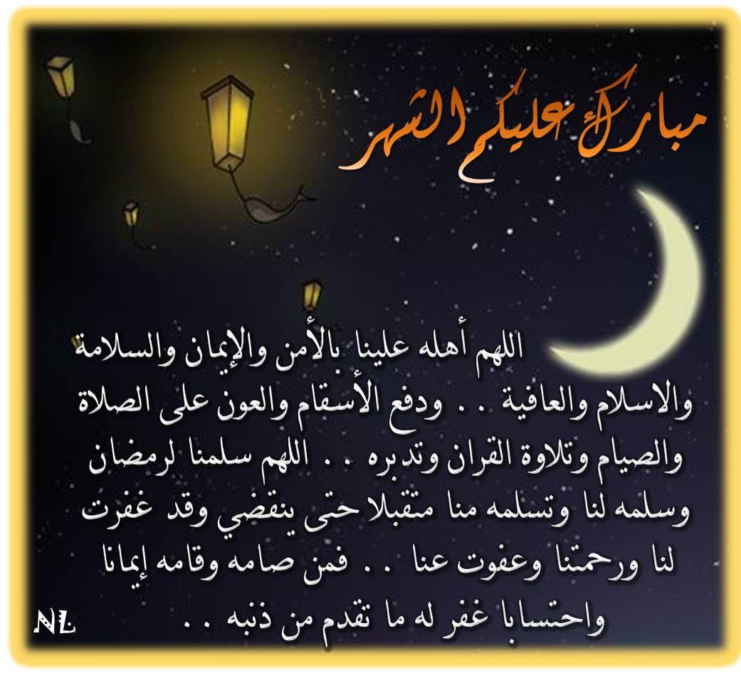 مبارك عليكم الشهر دعاء دخول رمضان Ramadan Ramadan Kareem Islamic Wallpaper