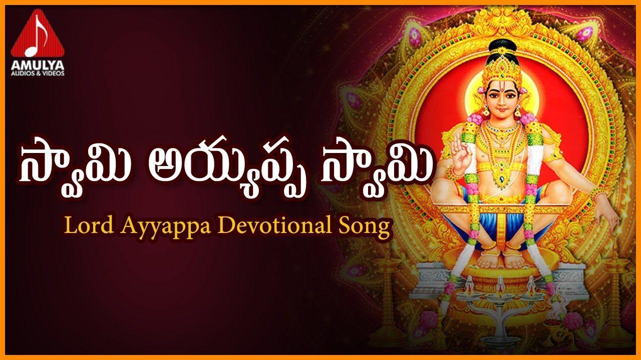 Lord Ayyappa Telugu Devotional Songs Swamy Ayyappa Swamy