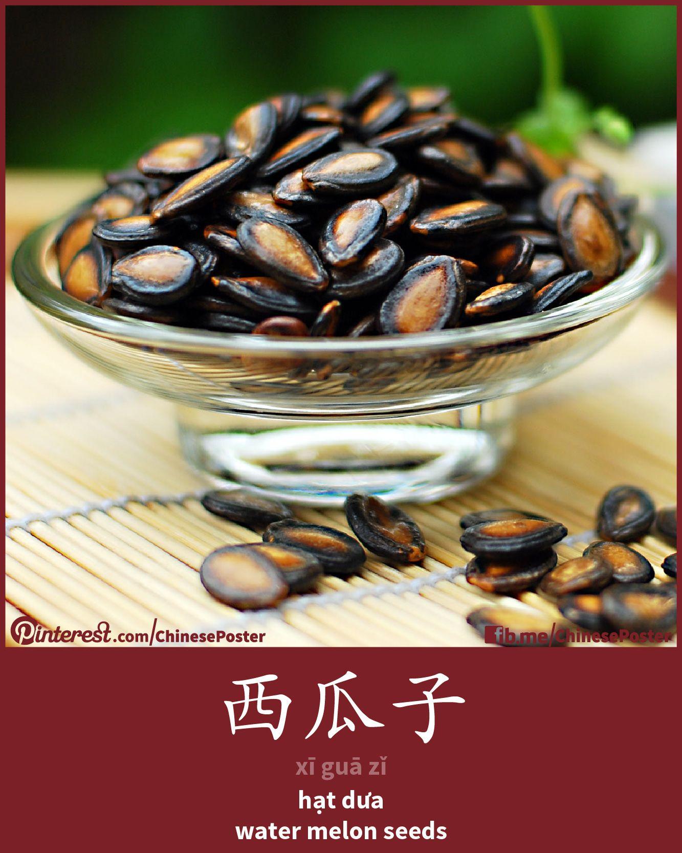 西瓜子 - xī guā zǐ - hạt dưa - water melon seeds | Chinese Poster ...