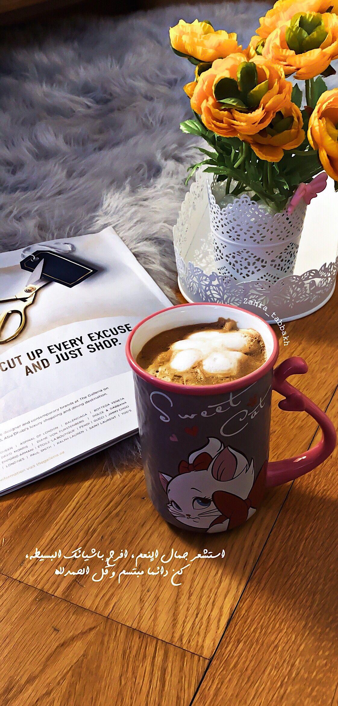 كن دائما مبتسم و ق ل الحمدلله Snap Food Instagram Photo Editing Coffee