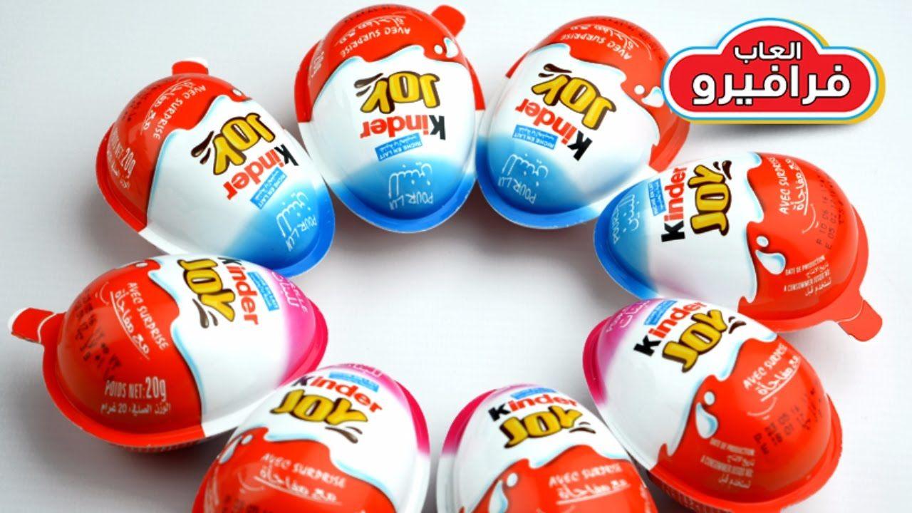 العاب بنات و اولاد كيندر جوى العاب اطفال فتح بيضة كندر سبرايز Kinder Joy