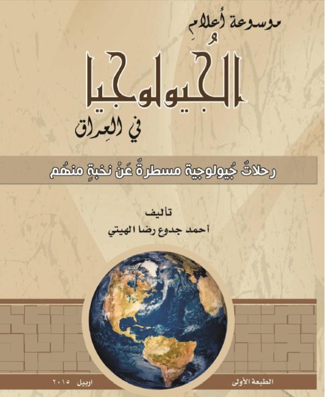 الجغرافيا دراسات و أبحاث جغرافية موسوعة أعلام الجيولوجيا في العراق رحلات جيولوجية Vintage World Maps Map Geography