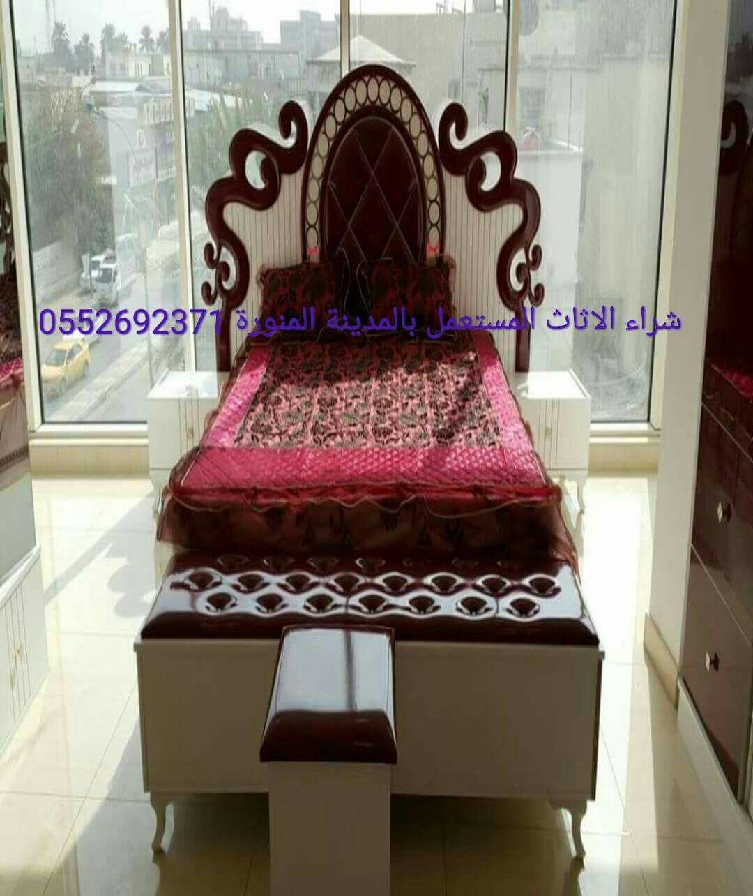 شراء الاثاث المستعمل بالمدينه المنورة Home Decor Chaise Lounge Furniture