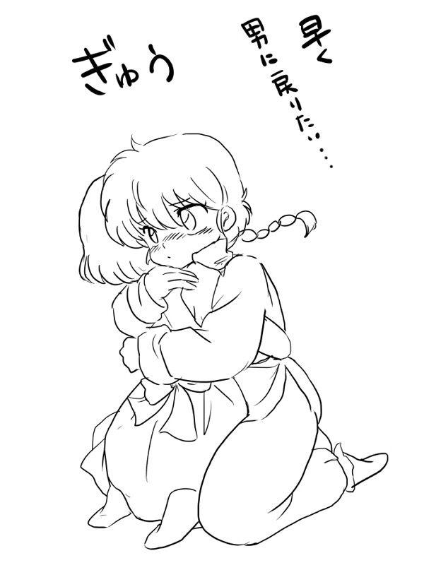 Ranma & Akane | Ranma 1 2 manga, Dibujos, Ranma 1 2
