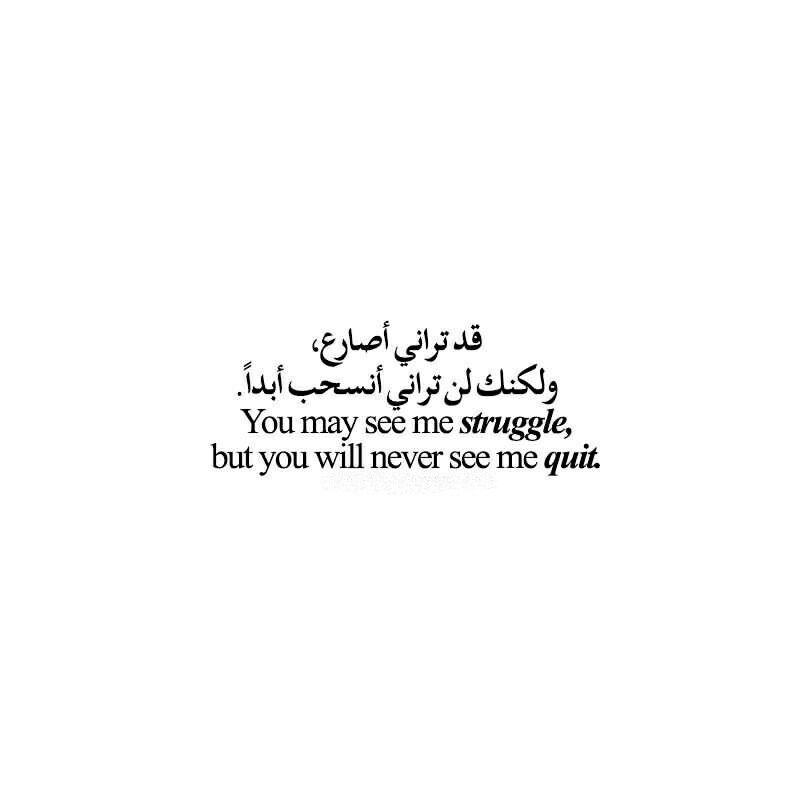 Pin By Yasmen Sayed On مقولات و اقتباسات Islamic Quotes Cool Words Photo Quotes