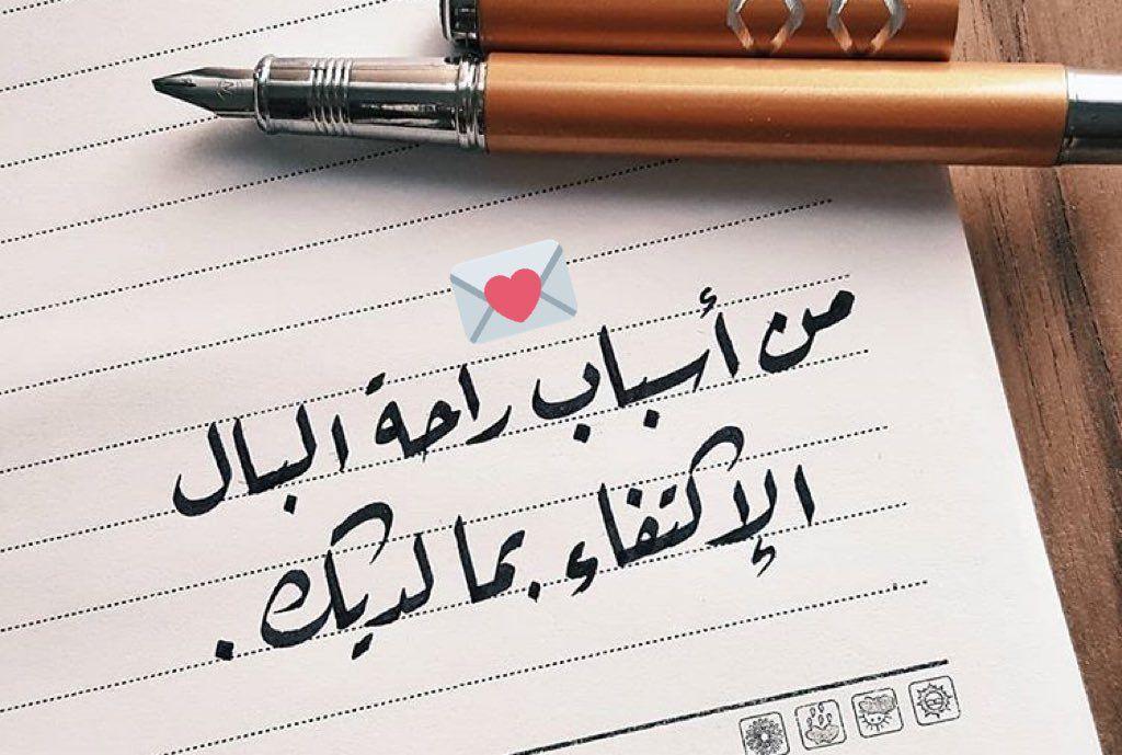 راحة البال Wise Words Quotes Words Quotes Arabic Love Quotes