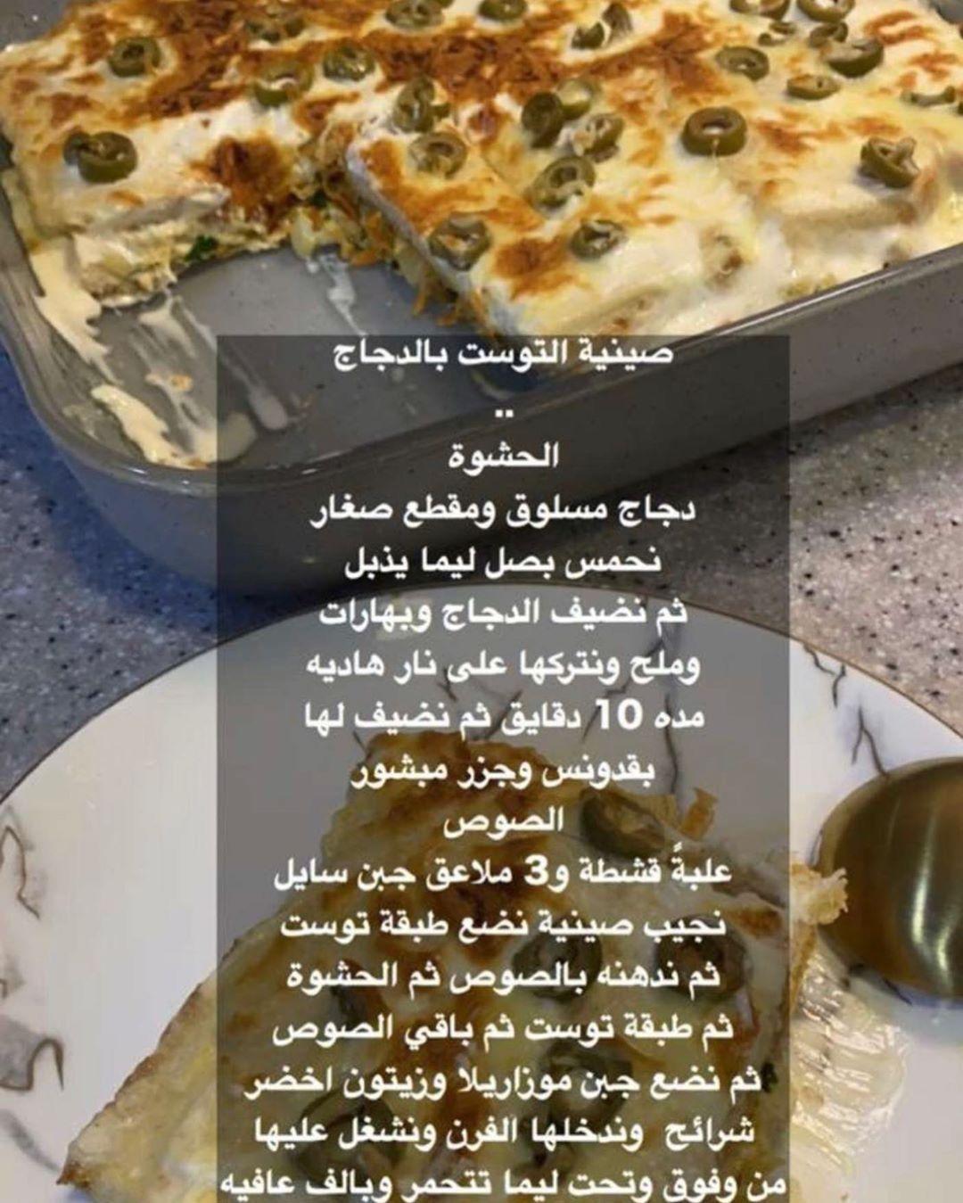 Pin By صالحه الفيفي On طبخ Food Receipes Food Drinks Dessert Cooking Recipes Desserts