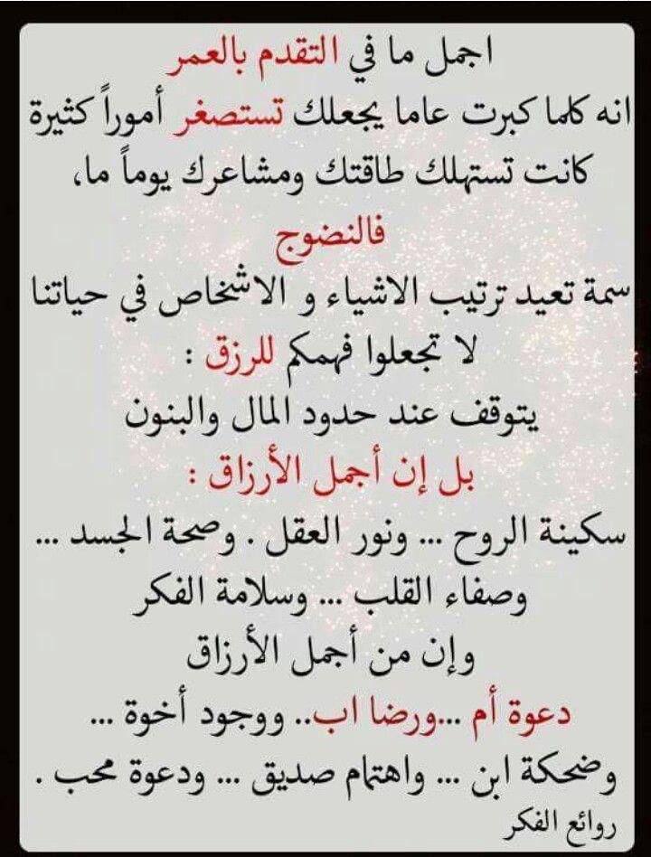 أجمل الأرزاق Words Quotes Words Islamic Inspirational Quotes