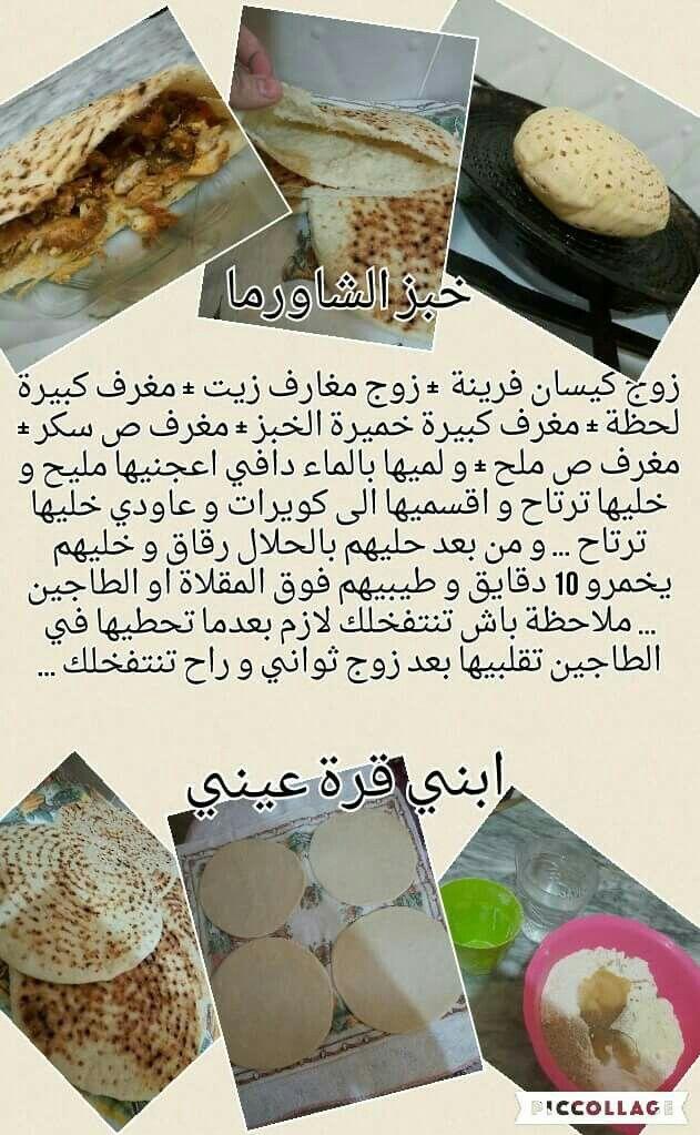 Pin On Recette Ramadan