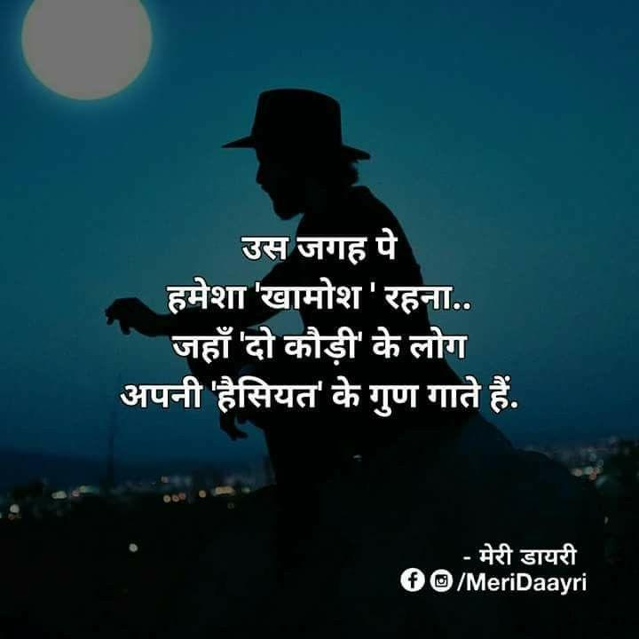 Attitude Motivational Quotes In Hindi: Pin By Manoj Patidar On Feelings