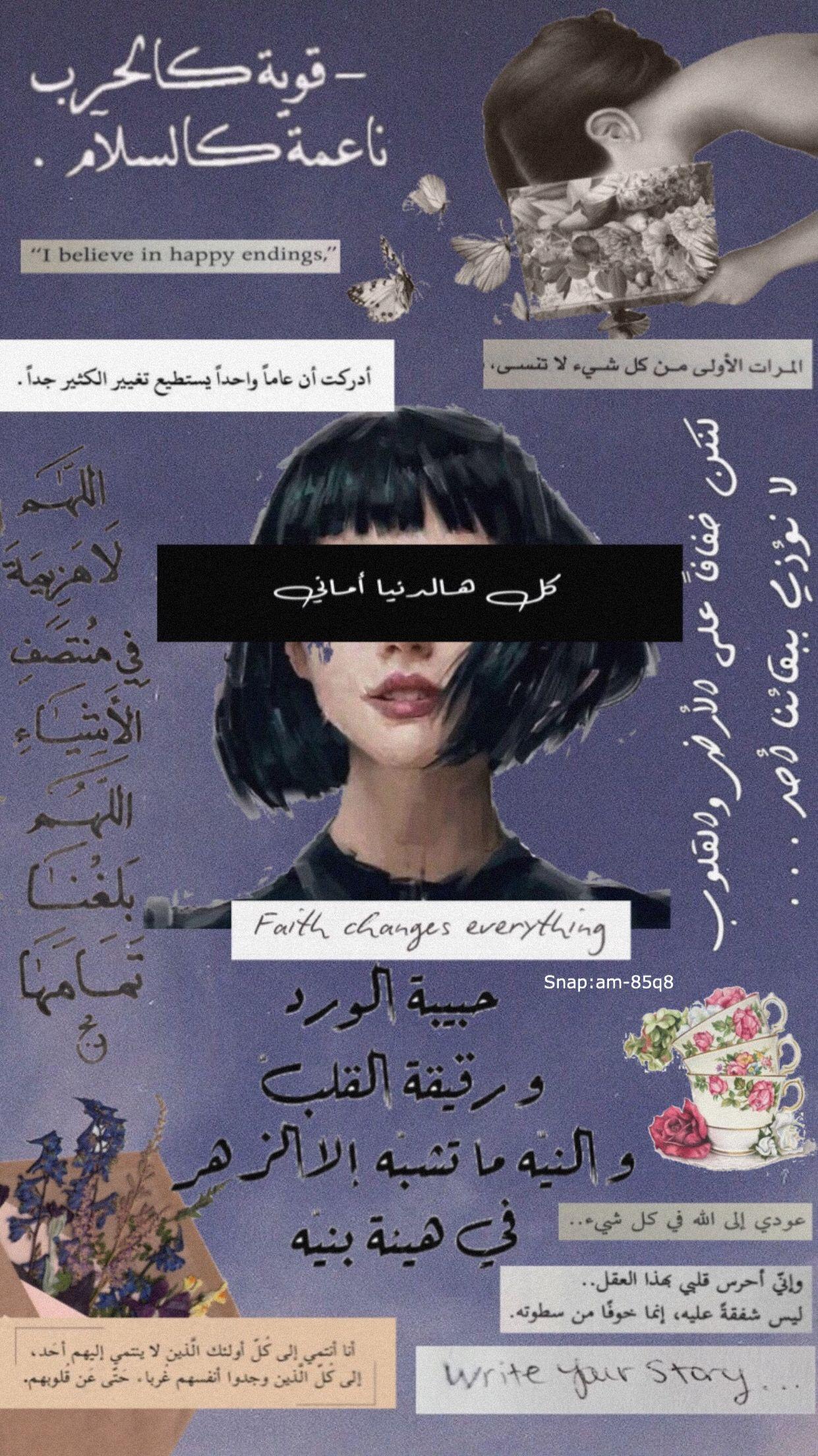 جزء من روحي Iphone Wallpaper Quotes Love Beautiful Quran Quotes Quotes For Book Lovers