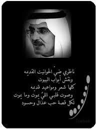 قصائد بدر بن عبدالمحسن بحث Google Words Wisdom Pill