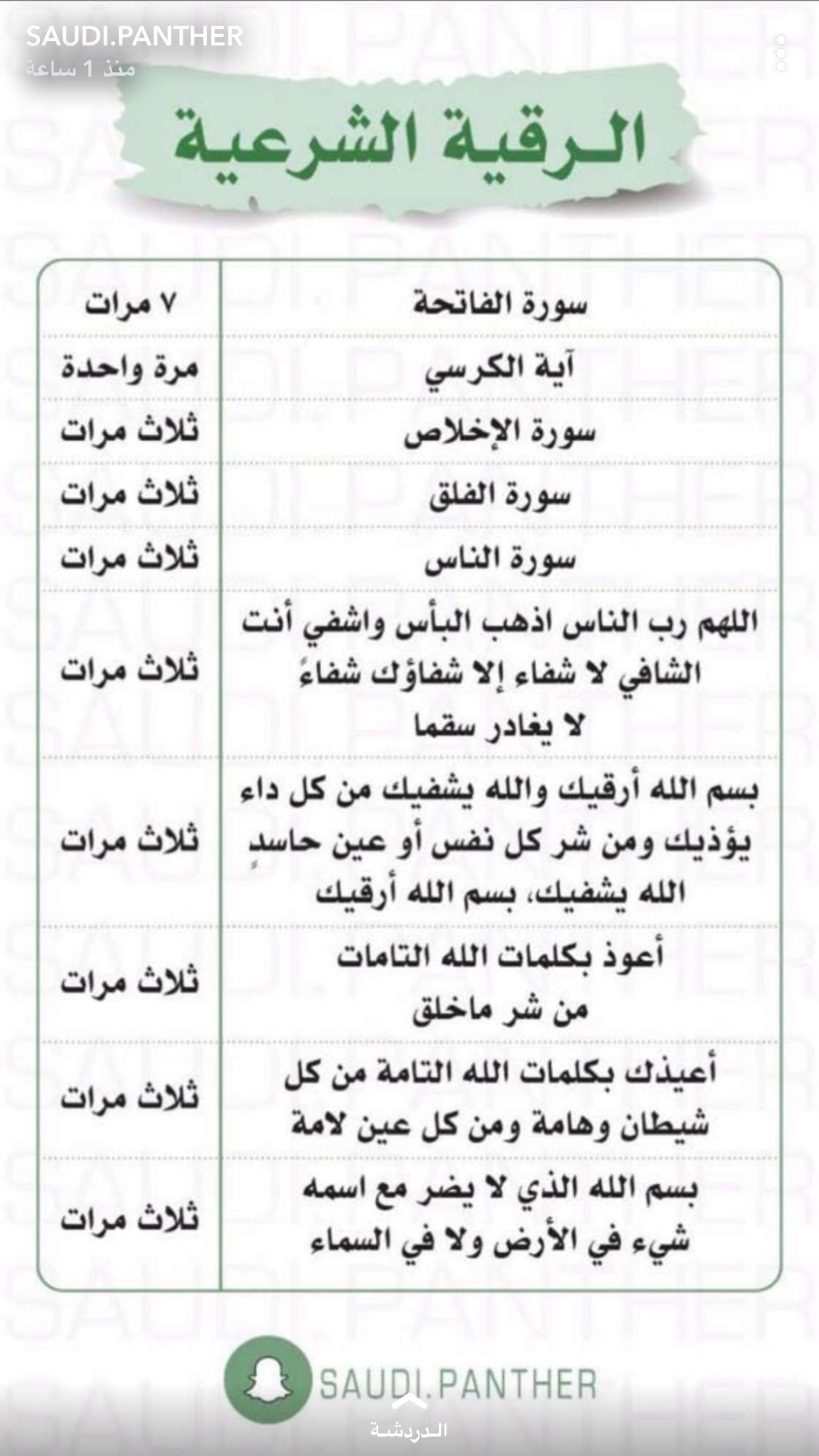 Pin By Abir Bf On أدعية Islam Facts Quran Quotes Love Islamic Quotes Quran