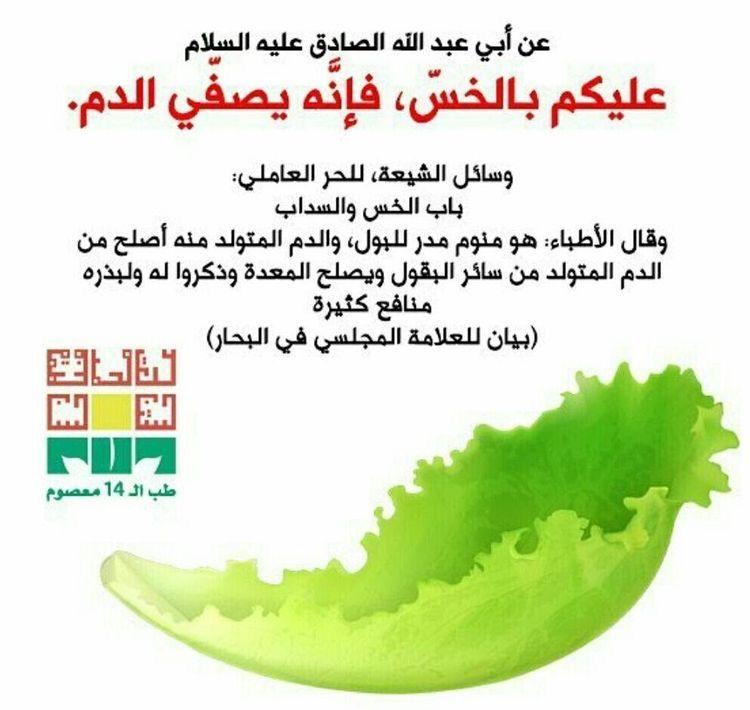 Pin By Firas Ben On ورد وفل Celery Benefits Health Health Info Health Fitness Nutrition