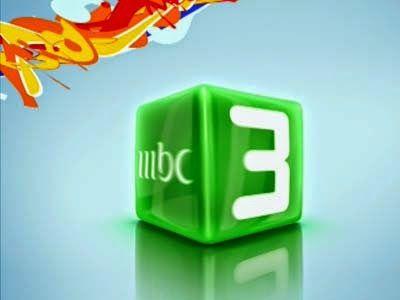قناة ام بي سي 3 بث مباشر Mbc 3 Live Gaming Logos